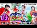 Bhojpuri Best Remix Song2020_Fadu Mix DJ Vikash Yadav