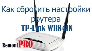 Як скинути налаштування роутера TP-Link WR841N
