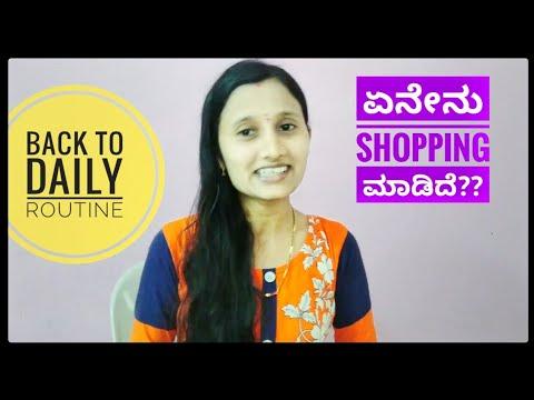ಟ್ರಿಪ್ ಗೆ ಹೋದಾಗ ಏನೆಲ್ಲಾ Shopping ಮಾಡಿದೆ ನೋಡಿ   back to daily routine   kannada vlogs