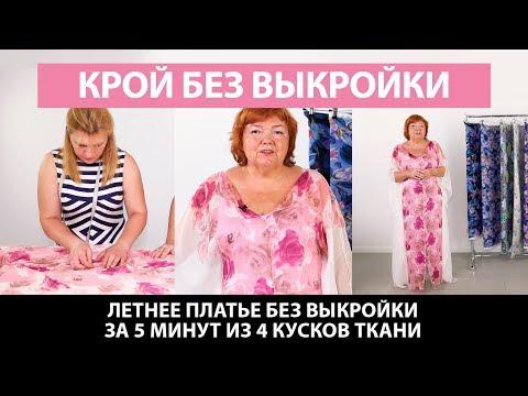 d3c367a350d Летнее платье без выкройки за 5 минут из 4 кусков ткани. Как сшить простое  платье без выкройки  - Лучшие приколы. Самое прикольное смешное видео!