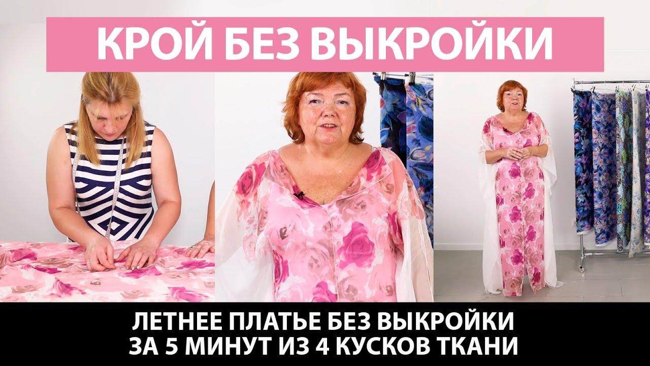Как сшить платье для девочек своими руками быстро и без выкройки фото 403