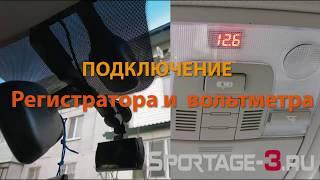Подключение видеорегистратора и вольтметра Киа Спортейдж 3(, 2017-05-21T09:56:03.000Z)