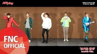 Video N.Flying (엔플라잉) – 뜨거운감자 DANCE VER. download MP3, 3GP, MP4, WEBM, AVI, FLV Juli 2018