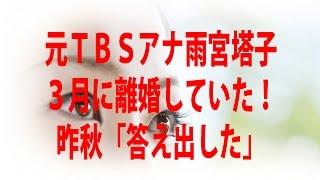 元TBSアナ雨宮塔子 3月に離婚していた!昨秋「答え出した」 スポニ...
