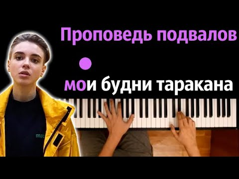 PALC ft. F3RCTAK - Тараканы (Проповедь подвалов —Мои будни...) ● караоке   PIANO_KARAOKE ● ᴴᴰ + НОТЫ