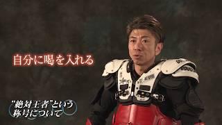 高 橋  貢  選手(オートレーサーインタビュー)