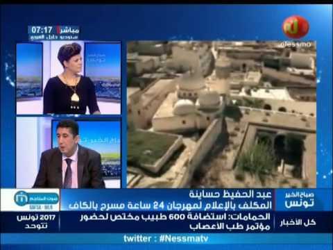 عبد الحفيظ حساينة يتحدث عن تظاهرة 24 ساعة مسرح لدورتها 16