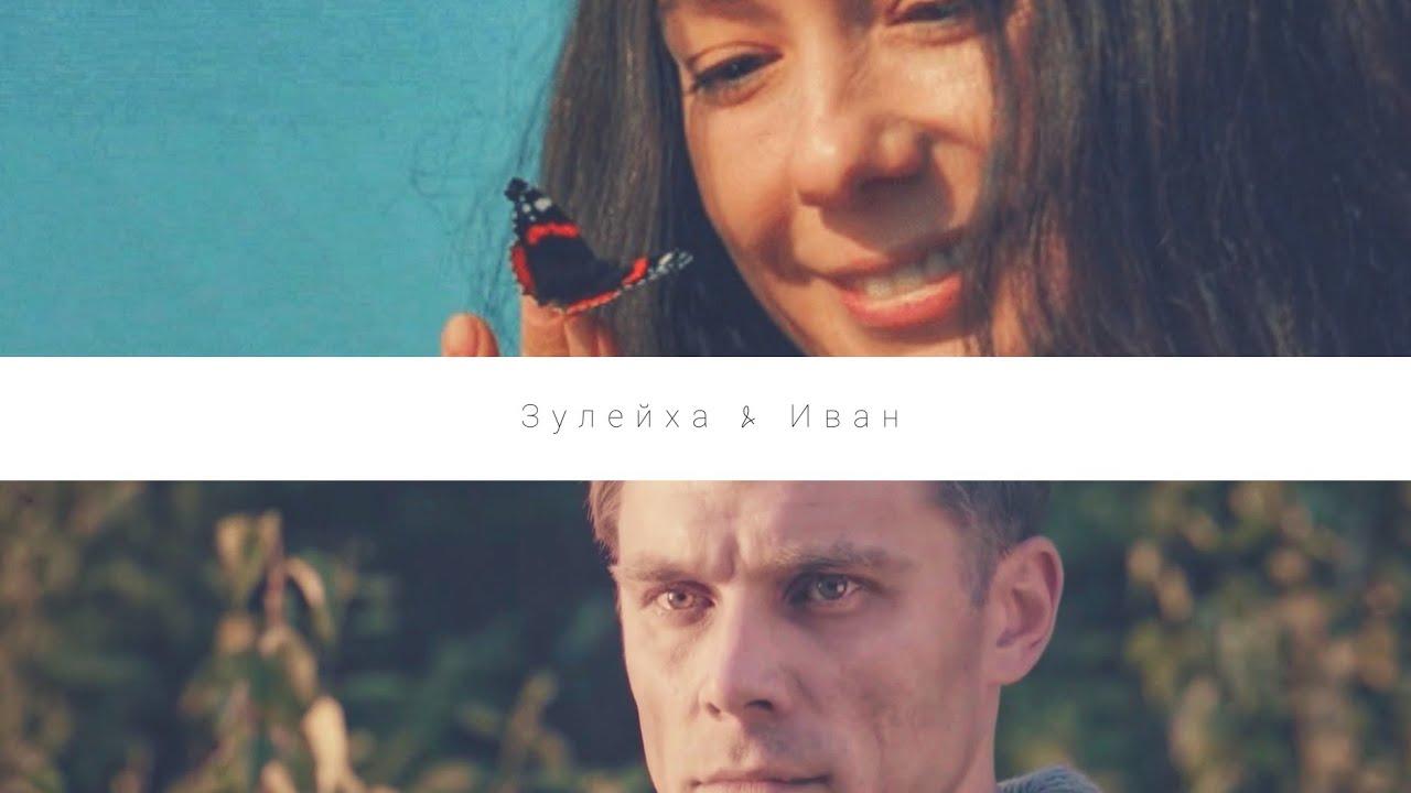 Remember all the things we wanted? - Зулейха и Иван //Зулейха открывает глаза