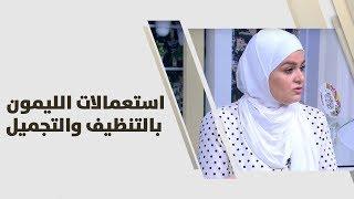 سميرة الكيلاني - استعمالات الليمون بالتنظيف والتجميل