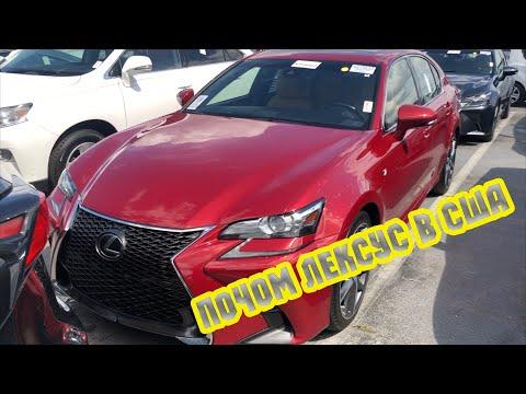 Цены на б/у Lexus из аукциона в США