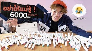 ชุดปากกา Marker 60 สี ที่ดูหรูหรา