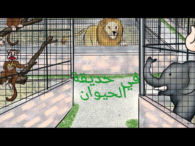 قصة (في حديقة الحيوان)