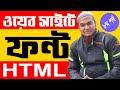 HTML Font Color, Font Face and Font Size| HTML 5 Bangla| Part 08