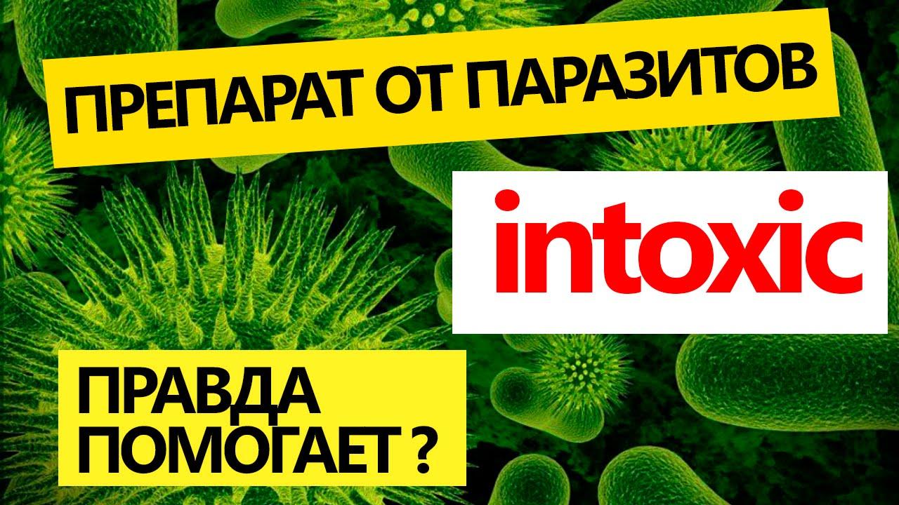 Покупайте intoxic plus в аптеке solutions for healing по цене 990 руб. , с доставкой по россии, украине, казахстану и беларуси.