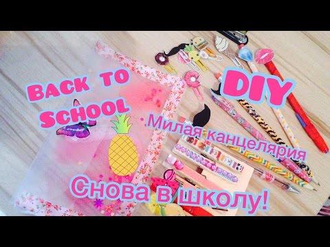 Видеозапись DIY back to school/снова в школу Милая канцелярия