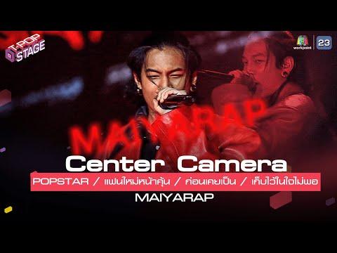[Center Camera]  POPSTAR / แฟนใหม่หน้าคุ้น / ก่อนเคยเป็น / เก็บไว้ในใจไม่พอ -  MAIYARAP | 19.07.2021