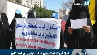 رابطة أمهات المختطفين يطالبون المنظمات الحقوقية الدولية بالإفراج عن ذويهم في سجون الانقلابيين