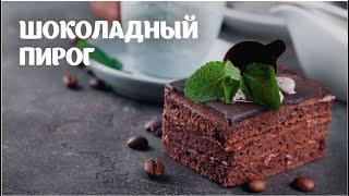 Шоколадный пирог с кремом видео рецепт | простые рецепты от Дании