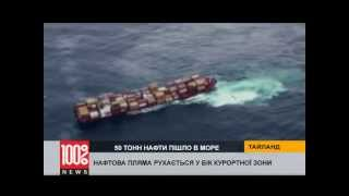 Экологическая катастрофа у побережья Тайланда - пляжам угрожает загрязнение сырой нефтью(, 2013-07-31T06:51:47.000Z)