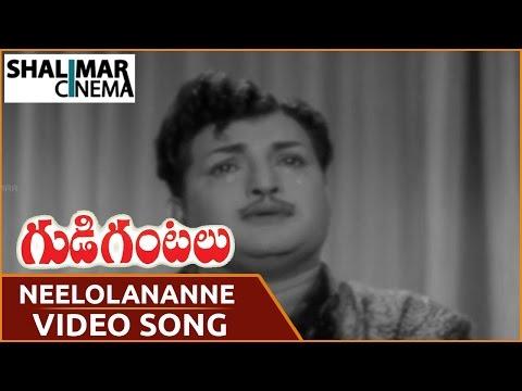 Gudi Gantalu Movie ||  Neelolananne Video Song  || N.T.R ,Krishna Kumari