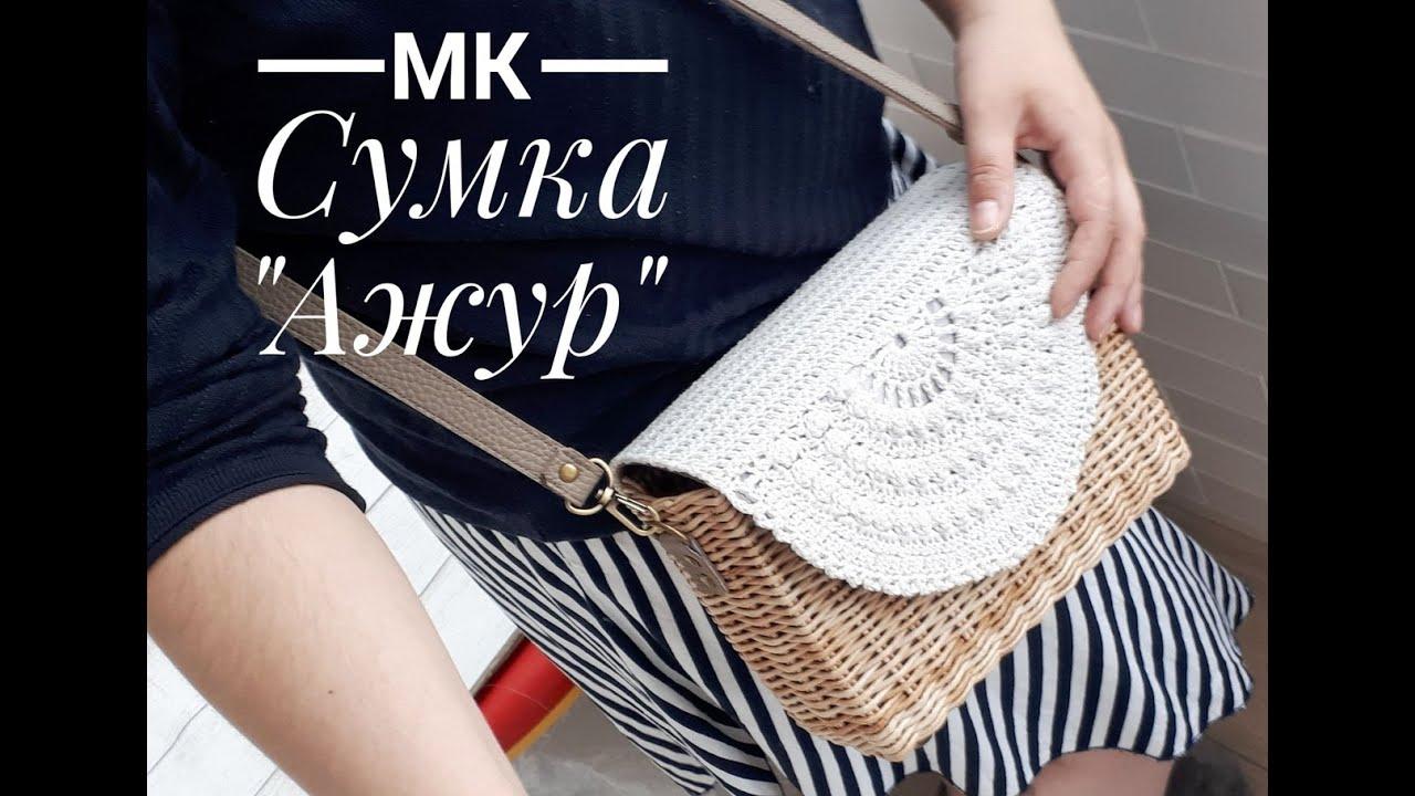 "МК Сумка ""Ажур"". Обзор"