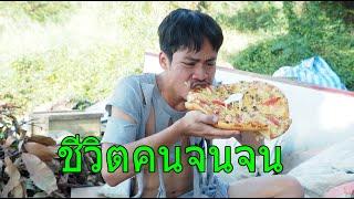 คนจนกิน-พิซซ่า-ครั้งแรกในชีวิต