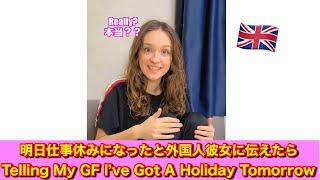 Telling My GF That I've Got A Holiday Tomorrow | AMWF Japanese British Couple #shorts
