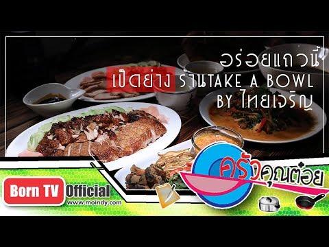 หมูวิเสท  ร้านครัวชาววิเสท - วันที่ 11 May 2018