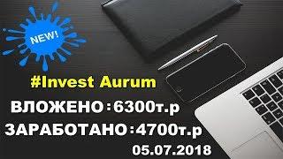 Вся правда про Invest Aurum / ЗАРАБОТОК В ИНТЕРНЕТЕ 2018