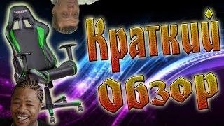 Краткий обзор - Кресло DXRacer(, 2014-10-18T14:17:49.000Z)