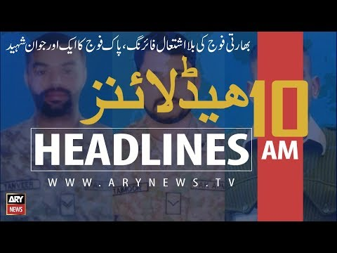 ARY NEWS HEADLINES | Pak Army Soldier martyred in LOC firing | 10 AM | 16TH AUGUST 2019