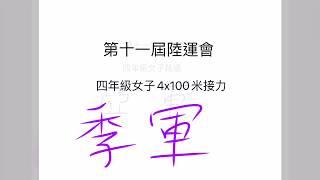Publication Date: 2020-03-22 | Video Title: 許心喬 2016-2019獲得奬項 香港嘉諾撒學校
