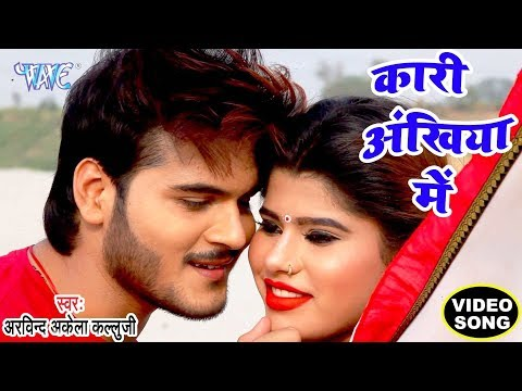 KALLU (कारी अँखिया में)NEW VIDEO SONG - Kari Akhiya Me - Gawana Karake Saiya - Bhojpuri Songs 2018
