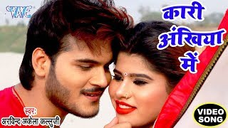 KALLU (कारी अँखिया में)NEW VIDEO SONG Kari Akhiya Me Gawana Karake Saiya Bhojpuri Songs 2018