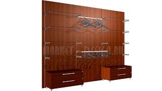 торговое оборудование для одежды(торговое оборудование для одежды http://www.market-design.ru/torgovaya-mebel/aller/ от компании Маркет дизайн, мы предлагаем огро..., 2014-12-08T02:46:33.000Z)