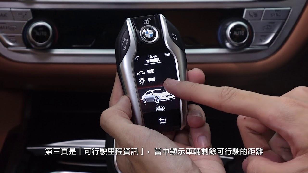 BMW X3 - Display Key - YouTube