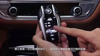 BMW X3 - Display Key