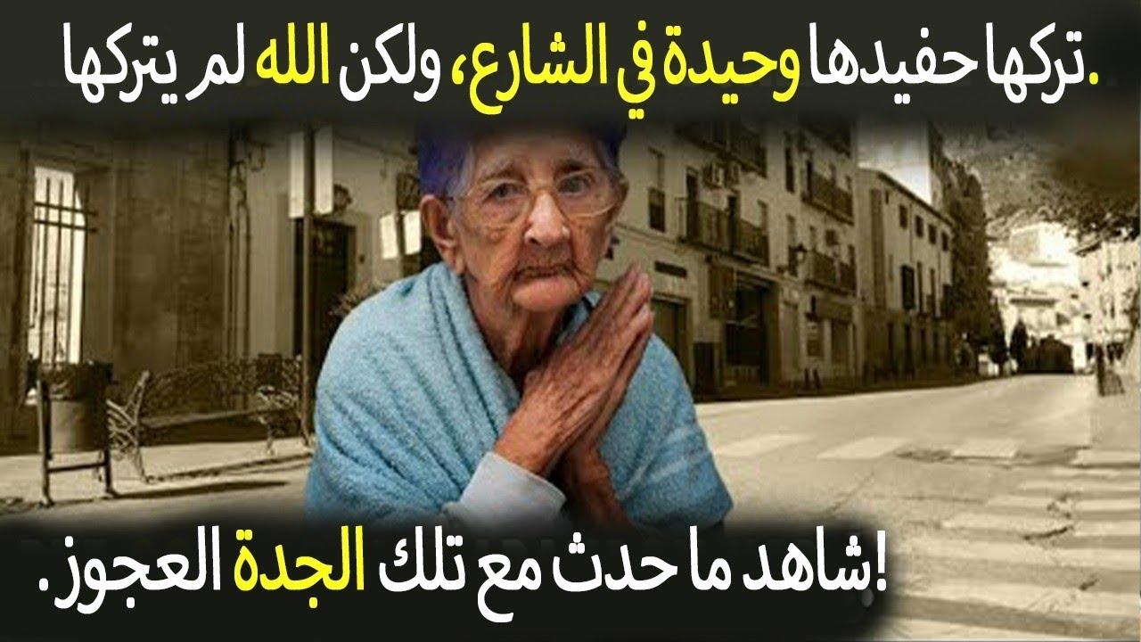 تركها حفيدها وحيدة في الشارع، ولكن الله لم يتركها. شاهد ما حدث مع تلك الجدة العجوز!