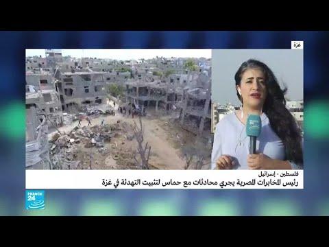 الوفد المصري يجري محادثات مع الفصائل الفلسطينية لتثبيت التهدئة في غزة