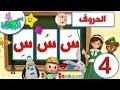 اناشيد الروضة - تعليم الاطفال - نطق الحروف الهجائية للاطفال بالحركات (الفتحة - الضمة -الكسرة) (4)