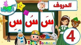 اناشيد الروضة - تعليم الاطفال - أنشودة الحروف العربية 4- Arabic Alphabet - بدون موسيقى - بدون ايقاع