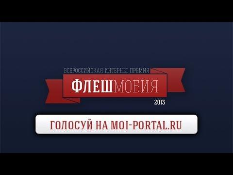 Голосуй за лучший флешмоб ФМ 2013