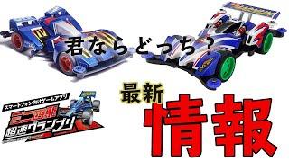 【超速GP】ついに発売される伝説マシンたち!!君ならどれをつかう?【超速グランプリ 最新情報】のサムネイル