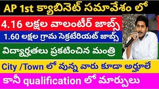AP Grama volunteer qualifications released by minister || 1.60 lakh village secretariat jobs 2019