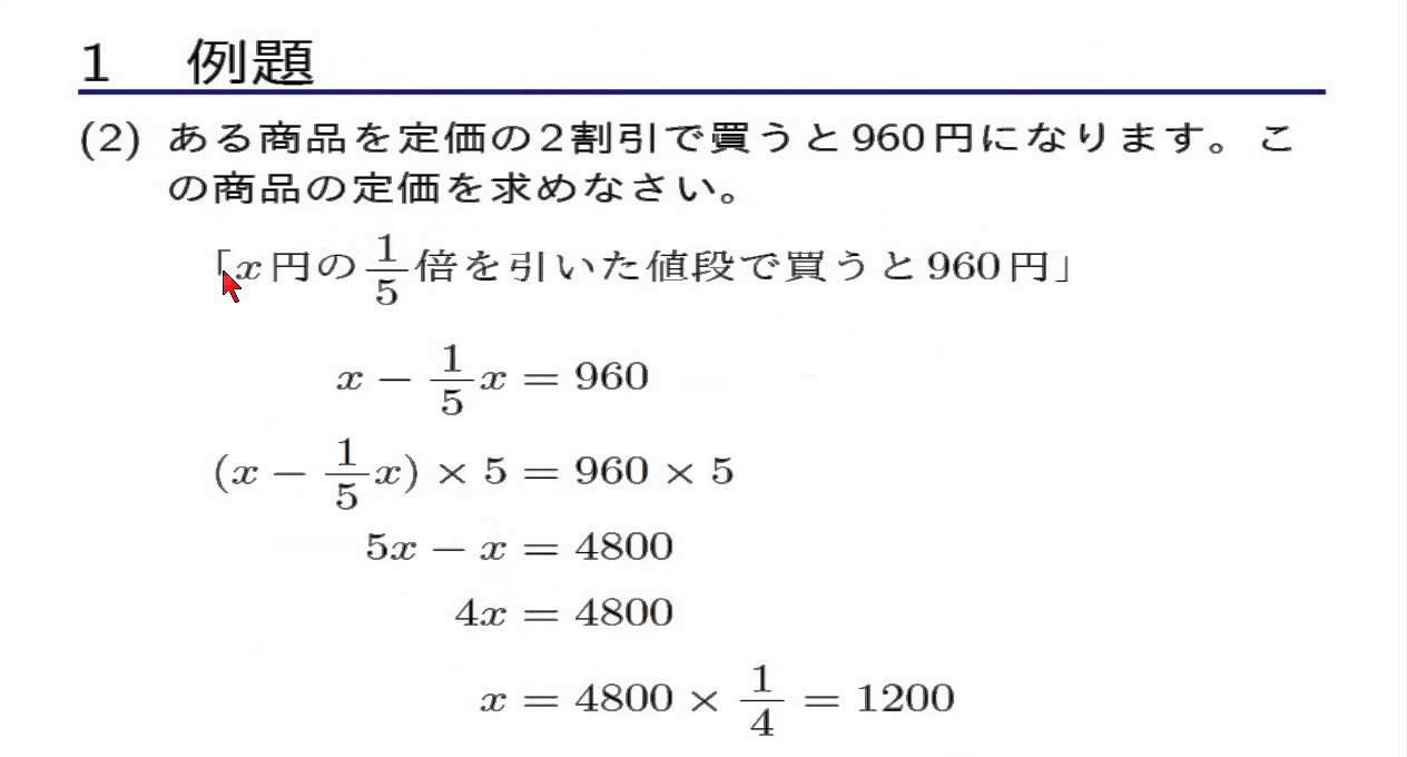 中1数学 「方程式」 3-6 割合に ... : 中1 数学 問題 : 数学