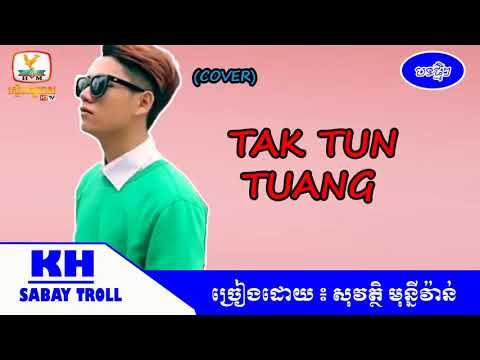 (បទថ្មី) Tak tun tuang cover by សុវត្ថិ មុន្នីវ៉ាន់ - sovath monyvann