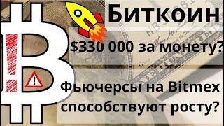 Биткоин. $330 000 за монету? Фьючерсы на Bitmex способствуют росту? Курс биткоина