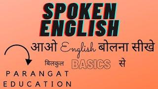 Basics of english #easy way of learning english