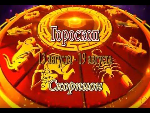 Скорпион. Гороскоп на неделю с 13 августа по 19 августа