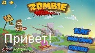 Флеш игры, Вторжения Зомби, озвучка от фонаря
